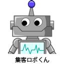 楽天SEO 集客ロボ イメージ