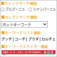 楽天集客ロボ ショップ内検索システム