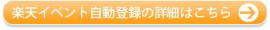 楽天SEO 楽天イベント自動登録の詳細ページへ