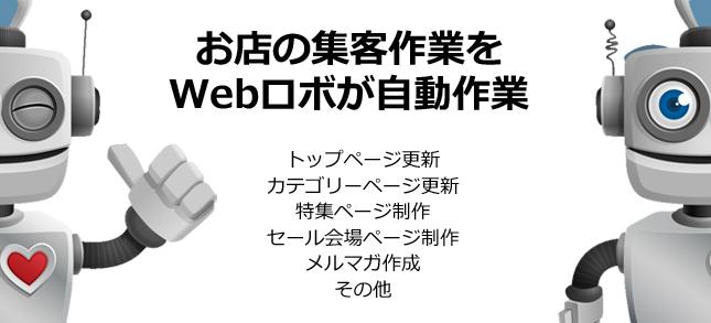 集客ロボはネットショップの集客業務を自動化します。